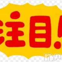 長岡デリヘル A 長岡店(エース ナガオカテン)の1月17日お店速報「大人気嬢からレア出勤まで」