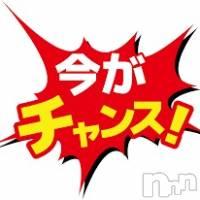 長岡デリヘル A 長岡店(エース ナガオカテン)の9月17日お店速報「勝手に割引!!」
