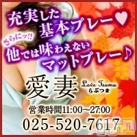 上越人妻デリヘル 愛妻(ラブツマ)の11月13日お店速報「エロい奥様達がおまちしてますよ!!!」
