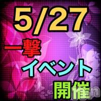 上越人妻デリヘル 愛妻(ラブツマ)の5月27日お店速報「一撃イベント開催!!オキニのあの子とランランランデブー」