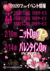 袋町キャバクラ(クラブグロウ)のお店速報「★2月★ バレンタインイベント&ニットDAY」