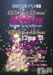 袋町キャバクラ(クラブグロウ)のお店速報「12月イベント情報🎄」