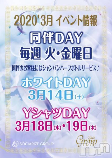 袋町キャバクラClub Grow(クラブグロウ) の2020年3月18日写メブログ「★4月イベント★」