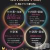 袋町キャバクラ Club Grow(クラブグロウ)の11月29日お店速報「★Autumn フェア第3弾★」