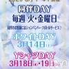 袋町キャバクラ Club Grow(クラブグロウ)の3月18日お店速報「★4月イベント★」
