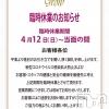 袋町キャバクラ Club Grow(クラブグロウ)の4月11日お店速報「臨時休業について。」