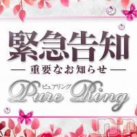 松本デリヘルピュアリングの9月23日お店速報「重要なお知らせ」