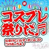 松本デリヘル ピュアハートの8月4日お店速報「★コスプレ祭りだ!ワッショイ♪ワッショイ♪」
