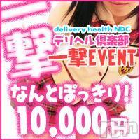 新潟デリヘル(ニイガタデリヘルクラブ)の2017年12月7日お店速報「◆一撃イベント◆」