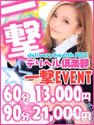 新潟デリヘル(ニイガタデリヘルクラブ)の2019年7月16日お店速報「◆一撃イベント!◆10000円ポッキリ!◆」