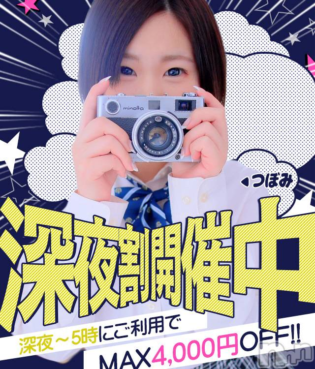 新潟デリヘル(ニイガタデリヘルクラブ)の2020年6月30日お店速報「お得に人気娘と遊んじゃってください!!」