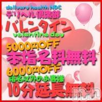 新潟デリヘル 新潟デリヘル倶楽部(ニイガタデリヘルクラブ)の2月14日お店速報「◆バレンタインイベント◆」