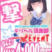 新潟デリヘル 新潟デリヘル倶楽部(ニイガタデリヘルクラブ)の3月21日お店速報「◆このクオリティでこのお値段◆」