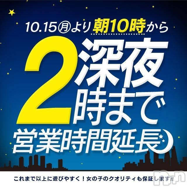 新潟人妻デリヘル(ヒトヅマフリンドコロモモヤ)の2019年1月11日お店速報「反響!バンバン!!顧客満足度120%」