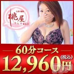 新潟人妻デリヘル(ヒトヅマフリンドコロモモヤ)の2019年7月12日お店速報「<素人企画>「神乳マジでっけぇぇww」ぷるんぷるん「見えてないよね♡♡」」
