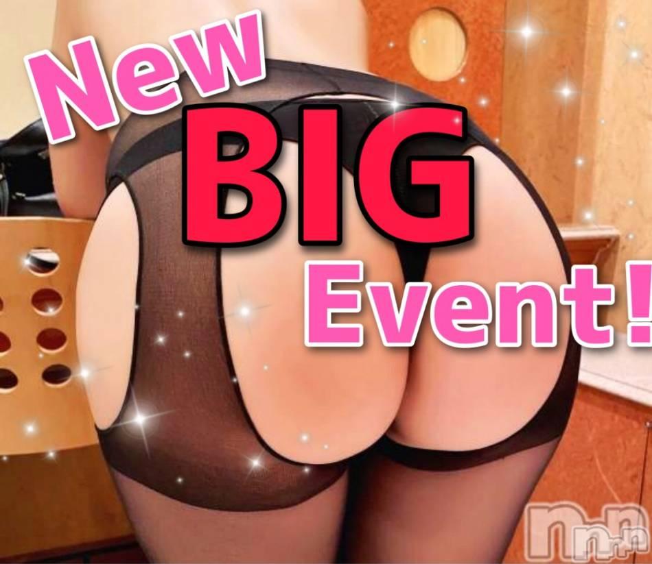 新潟デリヘルの2021年1月18日お店速報「【あと2日】大注目の新イベント情報!!!」