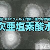 新潟デリヘル ドキドキの3月13日お店速報「コロナ速報!!!これを見れば安心!!」