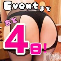 新潟デリヘル ドキドキの10月17日お店速報「伝説の究極のイベント開催🌟あと4日💕」