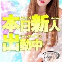 新潟デリヘル TOP(トップ)の11月10日お店速報「本日!!新人さん出勤中♪」