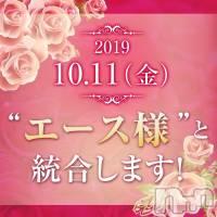 新潟デリヘル TOP(トップ)の10月10日お店速報「お知らせ10月11日(金)よりエース様と統合致します」