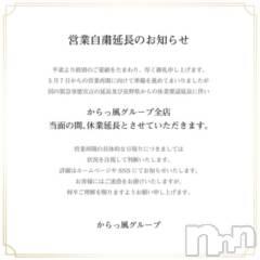 権堂キャバクラ151-A(イチゴイチエ) じゅんの5月8日写メブログ「744=」
