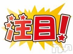 上越メンズエステ花椿診療所(ハナツバキシンリョウジョ)の3月23日お店速報「★ 前日の指名予約がお得になるイベント開催中 ★」