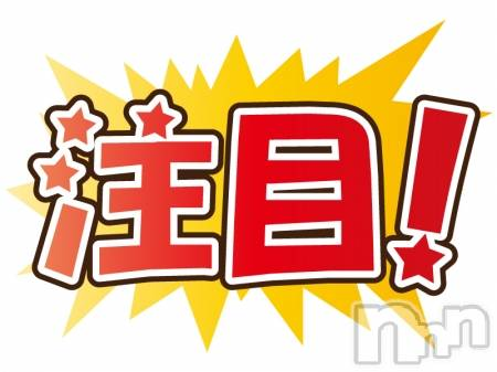 上越メンズエステ(ジモトジョウトアソベルジョウエツハツノハイブリッドエステハナツバキ×ヘヴン)の2021年1月14日お店速報「★ お知らせ ★」