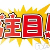 上越メンズエステ 花椿診療所(ハナツバキシンリョウジョ)の1月11日お店速報「★ 大注目のみくちゃんが出勤しました ★」