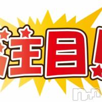 上越メンズエステ 花椿診療所(ハナツバキシンリョウジョ)の3月17日お店速報「★ 前日指名予約がお得になる割引割引イベント開催中 ★」