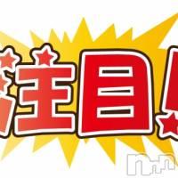 上越メンズエステ 花椿診療所(ハナツバキシンリョウジョ)の8月11日お店速報「★ 注目!!体験入店の『明日花ちゃん』が出勤中 ★」