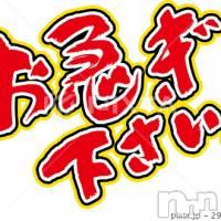 上越メンズエステ 花椿診療所(ハナツバキシンリョウジョ)の8月31日お店速報「★ 21時からくるみちゃんが追加出勤です ★」