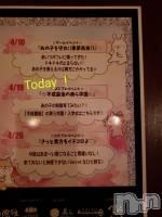 松本駅前キャバクラ美ら(チュラ) ゆかの4月19日写メブログ「本日☆」