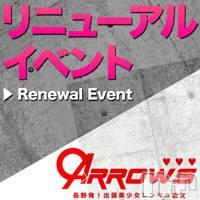 長野デリヘル ARROWS(アロウズ)の11月22日お店速報「リニューアルキャンペーン♪」