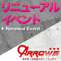 長野デリヘル ARROWS(アロウズ)の12月1日お店速報「リニューアルキャンペーン♪」