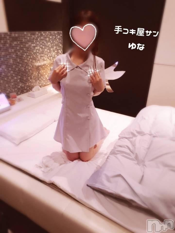 新潟手コキ綺麗な手コキ屋サン(キレイナテコキヤサン) ゆな (26)の12月29日写メブログ「残すことなく」