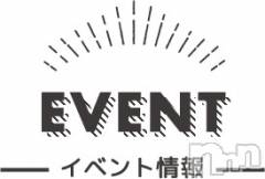 本寺小路キャバクラ(クラブ エス)のお店速報「4月25日 12時00分のお店速報」