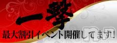 松本デリヘルDOLCE~ドルチェ~ 松本店 (ドルチェ マツモトテン)の4月19日お店速報「最大割引イベント!!説明不要でお得です♪」