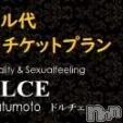 松本デリヘル DOLCE〜ドルチェ〜 松本店 (ドルチェ マツモトテン)の3月14日お店速報「ホテル割引チケットプラン」