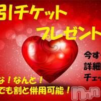 松本デリヘル DOLCE~ドルチェ~ 松本店 (ドルチェ マツモトテン)の8月14日お店速報「お得な情報満載!要チェックです!!」