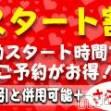松本デリヘル DOLCE~ドルチェ~ 松本店 (ドルチェ マツモトテン)の9月12日お店速報「お得な情報満載!要チェックです!!」
