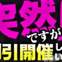 松本デリヘル DOLCE~ドルチェ~ 松本店 (ドルチェ マツモトテン)の9月17日お店速報「最大割引イベント緊急開催!!すぐにチェック!」