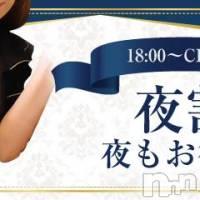 松本メンズエステ DOLCE~ドルチェ~ 松本店 (ドルチェ マツモトテン)の5月19日お店速報「お得な割引&オススメ女の子情報はこちら!!」