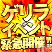 松本メンズエステ DOLCE~ドルチェ~ 松本店 (ドルチェ マツモトテン)の9月5日お店速報「最大割引ゲリライベント『頂!』【itadaki】緊急開催!!」