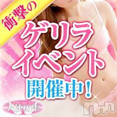 松本デリヘル天使の雫(テンシノシズク)の2月23日お店速報「☆ゲリライベント開催致します☆」