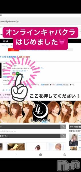 新潟駅前キャバクラLune LYNX(ルーンリンクス) のイベントカレンダー「オンラインキャバクラやってます!」