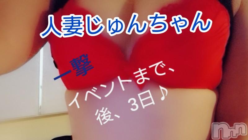 三条人妻デリヘル人妻じゅんちゃん(ヒトヅマジュンチャン) 渡辺かな(45)の2021年4月9日写メブログ「一撃イベントまで後3日♪」