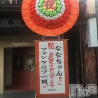 高田スナック GIRLS LOUNGE EIGHT(ガールズ ラウンジ エイト) ななの8月21日写メブログ「8.21」