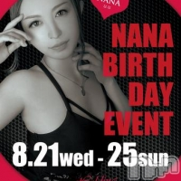 高田スナック Club L(クラブ エル) ななの8月20日写メブログ「8.20」
