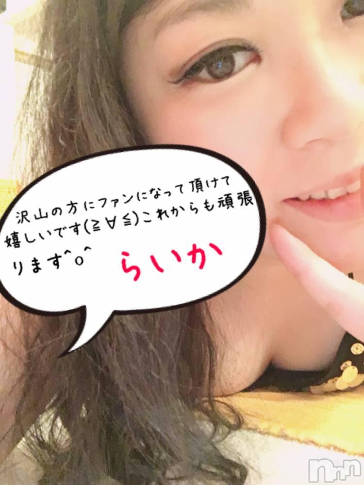 新潟ソープアラビアンナイト らいか(24)の11月27日写メブログ「ありがとう~^o^」