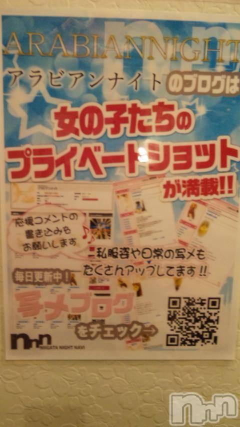 新潟ソープアラビアンナイト らいか(24)の3月28日写メブログ「【ブログ(*^_^*)】」